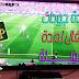 أستمتع بالسيرفر النادر G.IPTV V3 وشاهدة أي قناة مشفرة بالمجان و بجودة HD تشتغل بثبات عال بدون تقطعات