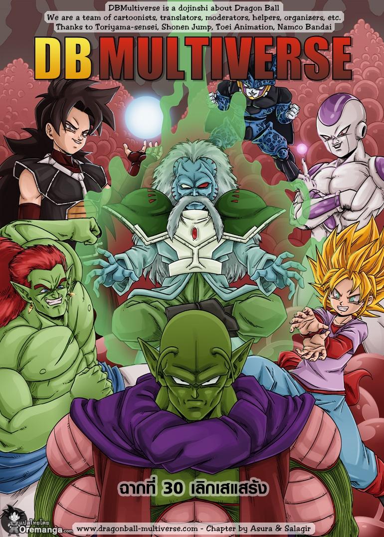 Dragon Ball Multiverse-ตอนที่ 30