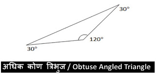 अधिक कोण-त्रिभुज-obtuse-angled-triangle