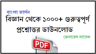 1000+ General Science Questions and Answers for Competitive Exams PDF