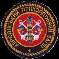 Емблема Херсонського прикордонного загону