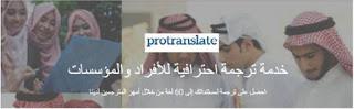 خدمة الترجمة الالكترونية