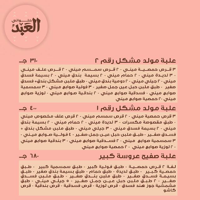 اسعار حلويات المولد والعلب ومكوناتها في حلواني العيد 2017-208