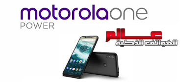 مواصفات جوال موتورولا ون باور - Motorola One Power