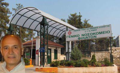 Όχι στην υποβάθμιση του Νοσοκομείου Φιλιατών - Του Πέτρου Μίντζα
