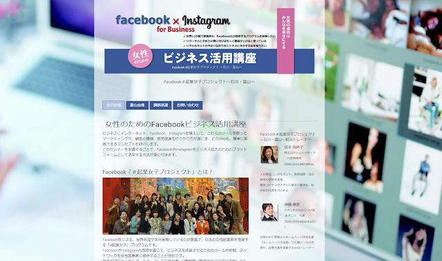 Facebook、Instagramビジネス活用 金沢、富山