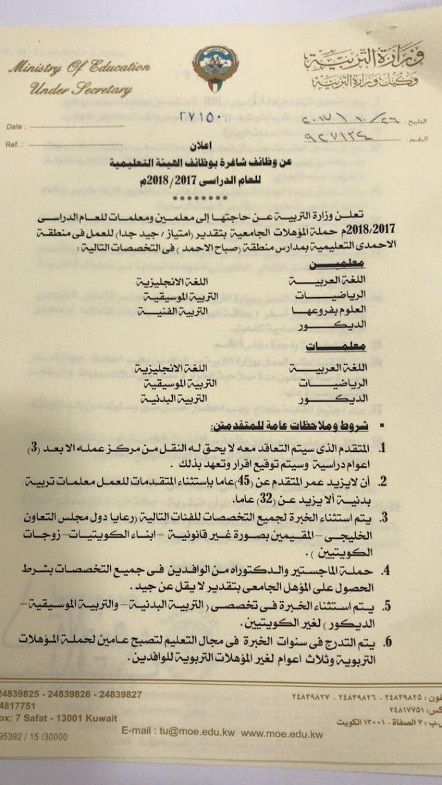 تفاصيل اعلان وظائف ، وزارة التربية والتعليم الكويتية 2018