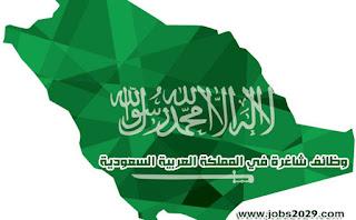 وظائف-شاغرة-في-المملكة-العربية-السعودية