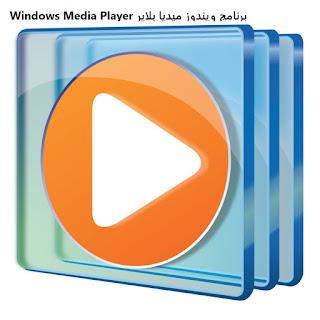 تنزيل برنامج Windows Media Player