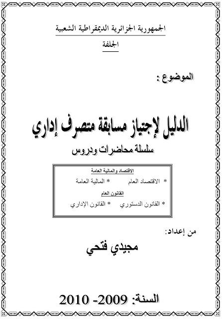 كتاب الدليل لإجتياز مسابقة متصرف إداري لصاحبه مجيدي فتحي