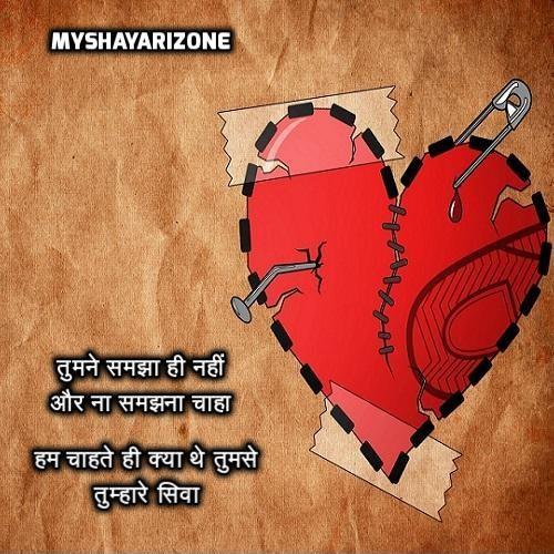 Emotional Shayari in Hindi