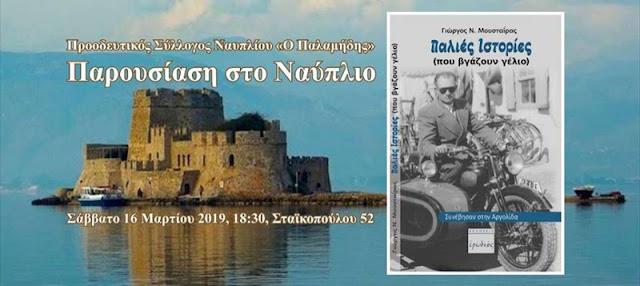 """Πρώτη παρουσίαση του βιβλίου """"Παλιές Ιστορίες (που βγάζουν γέλιο)"""" του Γ. Μουσταΐρα"""