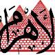 وظائف جريدة الاهرام الجمعة 7/8/2020 - الاهرام الاسبوعي 7 اغسطس 2020