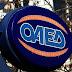 ΟΑΕΔ: Σήμερα καταβάλλεται το επίδομα ανεργίας