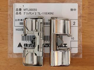 品番 MTL00050 品名グリッサンド2 TL-110(45N)