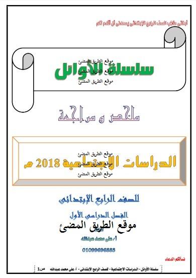 تحميل مذكرة منهج الدراسات الاجتماعية الجديدة,الصف الرابع , منهج مطور , ترم اول 2018 , الاستاذ على محمد عبدالله