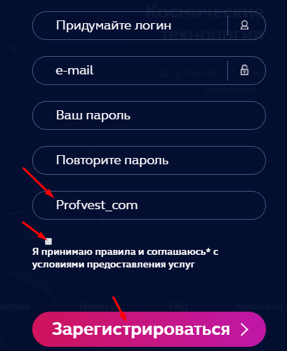 Регистрация в Roitastic Finance 2
