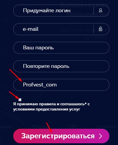 Регистрация в Roitastic Finance 2