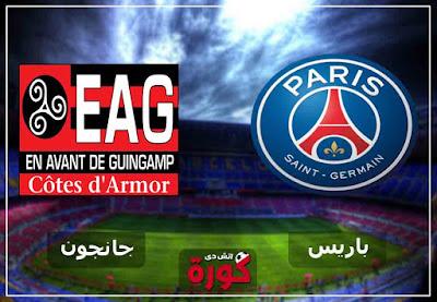 مشاهدة مباراة باريس سان جيرمان وجانجون بث مباشر اليوم