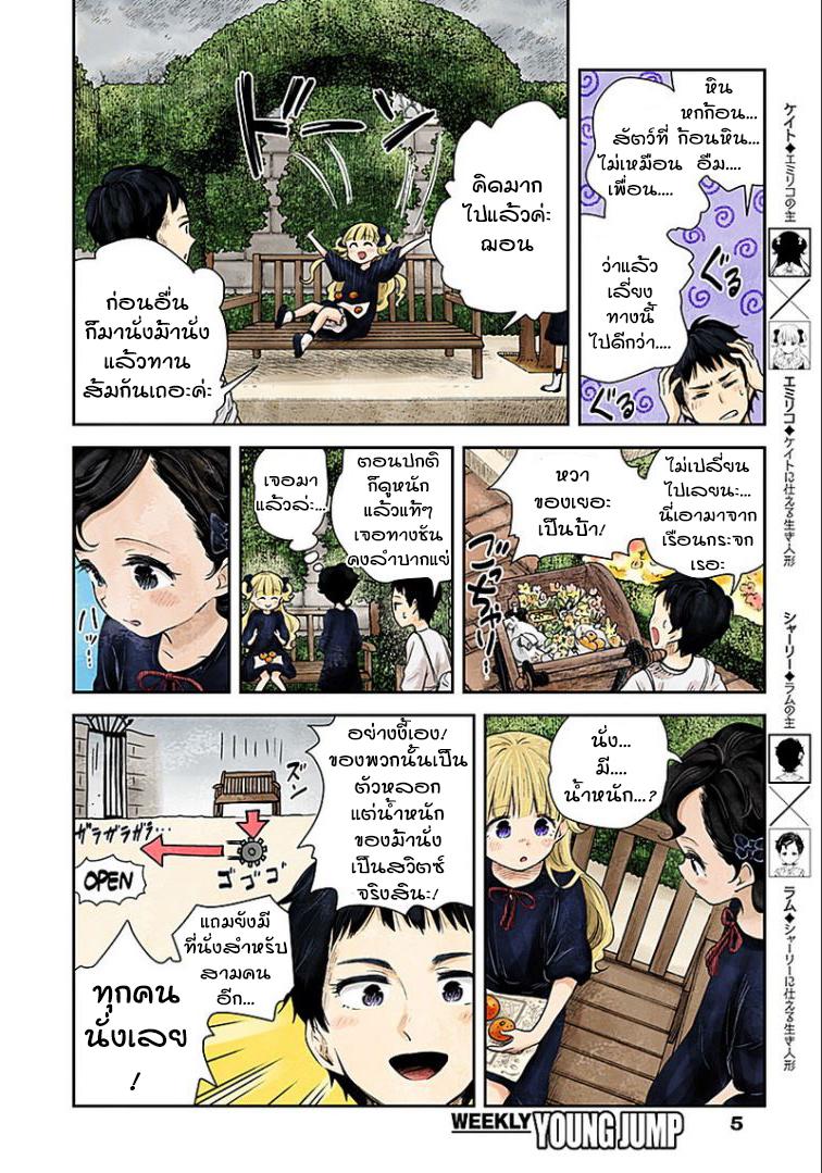 อ่านการ์ตูน Shadows House ตอนที่ 31 หน้าที่ 5