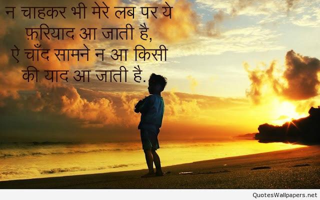 Yadein Hindi Shayari