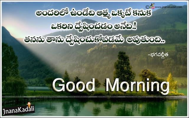 inspirational bhagavad gita messages-Telugu Bhagavad Gita Quotations-subhodayam images in telugu
