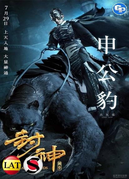 Liga de los Dioses (2016) HD 1080P LATINO/CHINO