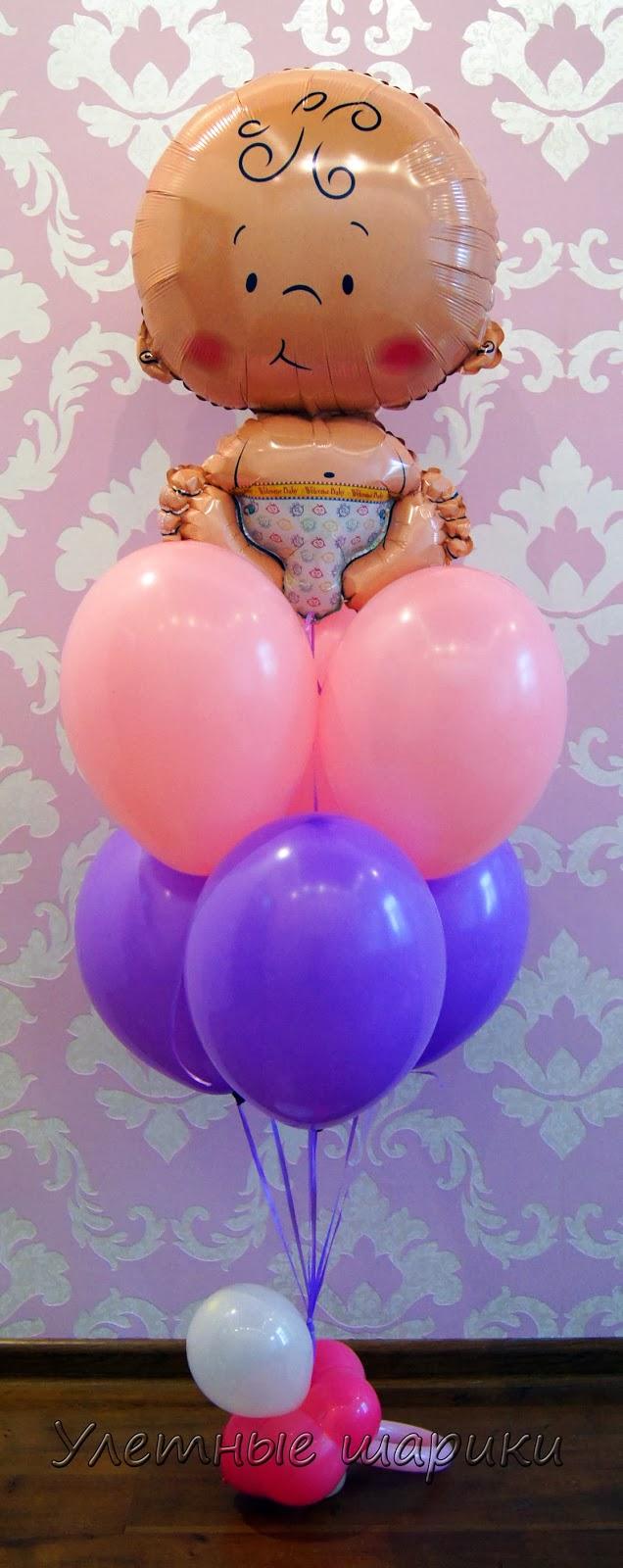 Букет с малышом  из воздушных шариков для новорожденных