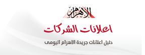 وظائف أهرام الجمعة عدد 25 نوفمبر 2016