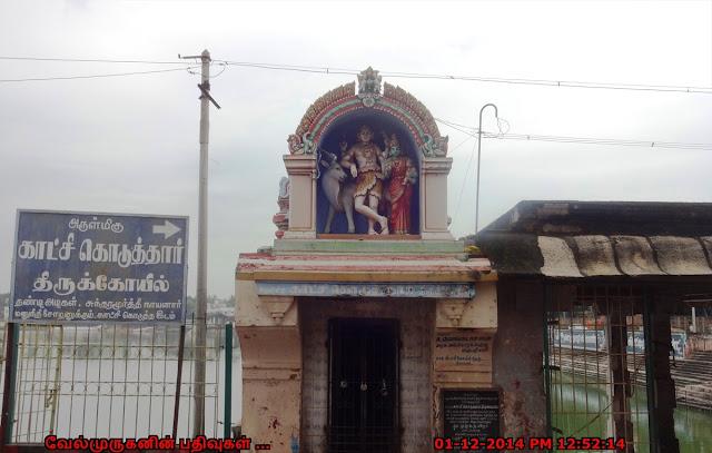Manu Neethi Cholan Thiruvarur