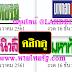 เลขเด็ดงวดนี้ หวยหนังสือพิมพ์ หวยไทยรัฐ บางกอกทูเดย์ มหาทักษา หวยเดลินิวส์ งวดวันที่16/12/61