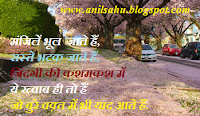 http://anilsahu.blogspot.in/2014/10/ye-bhi-gujar-jaayega-motivational.html
