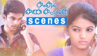 Kadhal Kan Kattudhe Movie Climax | KG and Athulya reconcile | Kadhale song | End Credits