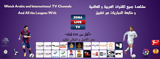 تطبيق ZONA LIVE TV,مشاهدة مباريات اليوم على أكثر من سرفر , قنوات الكرتون ,قنوات النيل سات, قنوات الأفلام , قنوات الرياضة ,أقسام القنوات , مباريات اليوم , القنوات الوثائقية, القنوات الإخبارية ,