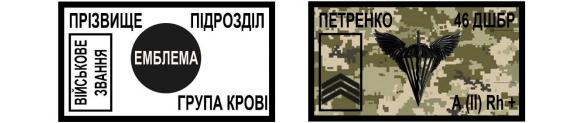 нагрудний знак санітарний ідентифікатор на бронежилет