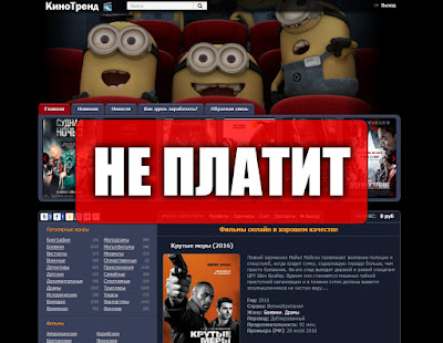 Скриншоты выплат с хайпа kinotrend.net