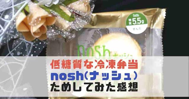 冷凍宅配弁当nosh(ナッシュ)実際食べた感想|映え&低糖質が産後ママにも嬉しい!