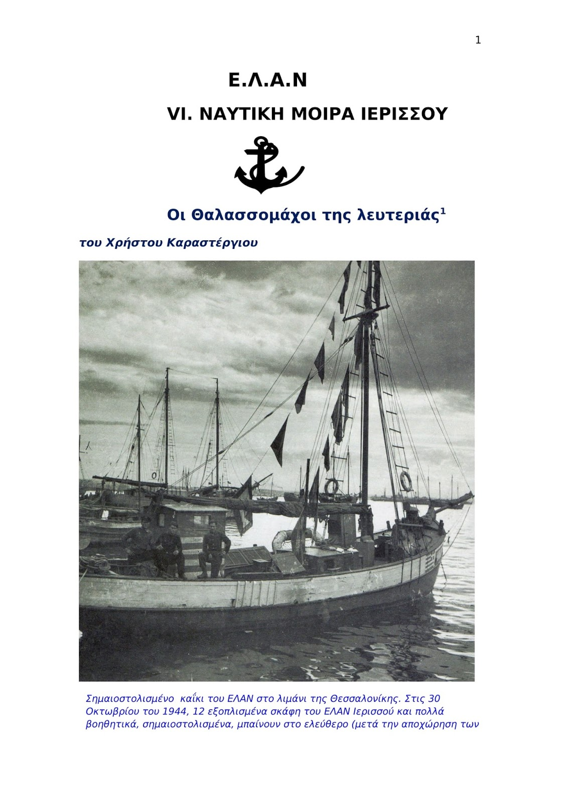 όρθιος γάντζος 1941