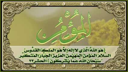 99 Gambar Kaligrafi Asmaul Husna Yang Indah Beserta Artinya