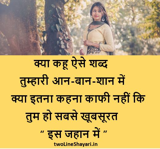 tarif shayari in hindi images,best tarif shayari, tarif shayari images hd, tarif shayari photos, tarif shayari pictures