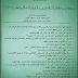 مرشحات مادة الاسلامية للصف السادس الاعدادي الاستاذ محمد كامل الشامي 2016