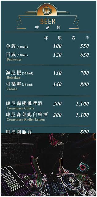 熊賀餐酒館菜單