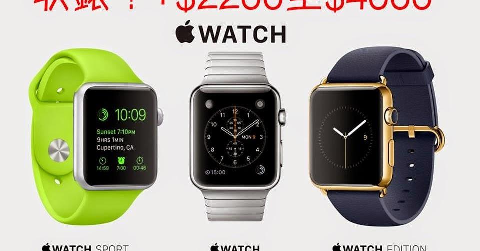 IPHONE FOR HONG KONG: Apple Watch 首天回收價