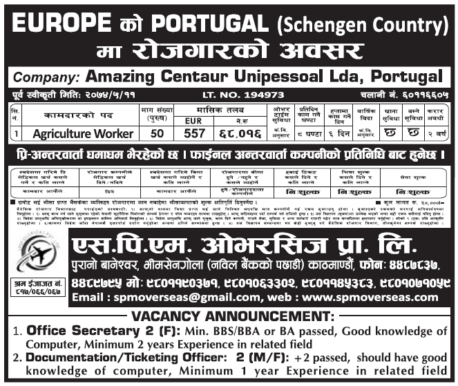 Jobs in Portugal, Europe for Nepali, Salary Rs 68,016