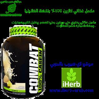 الكازين 100% بطئ الهضم لاعادة بناء العضلات Muscle Pharm, Combat 100% Casein, Vanilla, 64 oz (1814 g)
