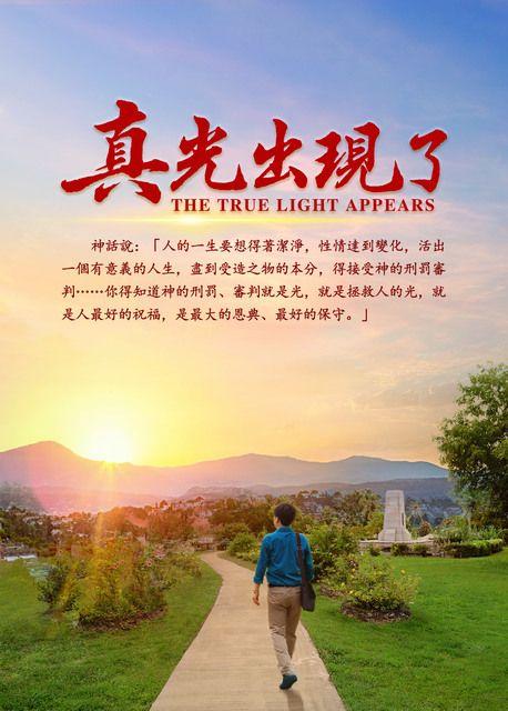 神的拯救《真光出現了》基督徒迎接主再來的經歷見證