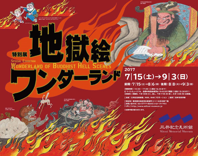WONDERLAND OF BUDDHIST HELL SCENES, at Mitsui Memorial Museum, Nihonbashi, Tokyo