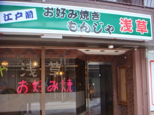 Okonomiyaki Monja Asakusa Towada お好み焼き もんじゃ 浅草 十和田市