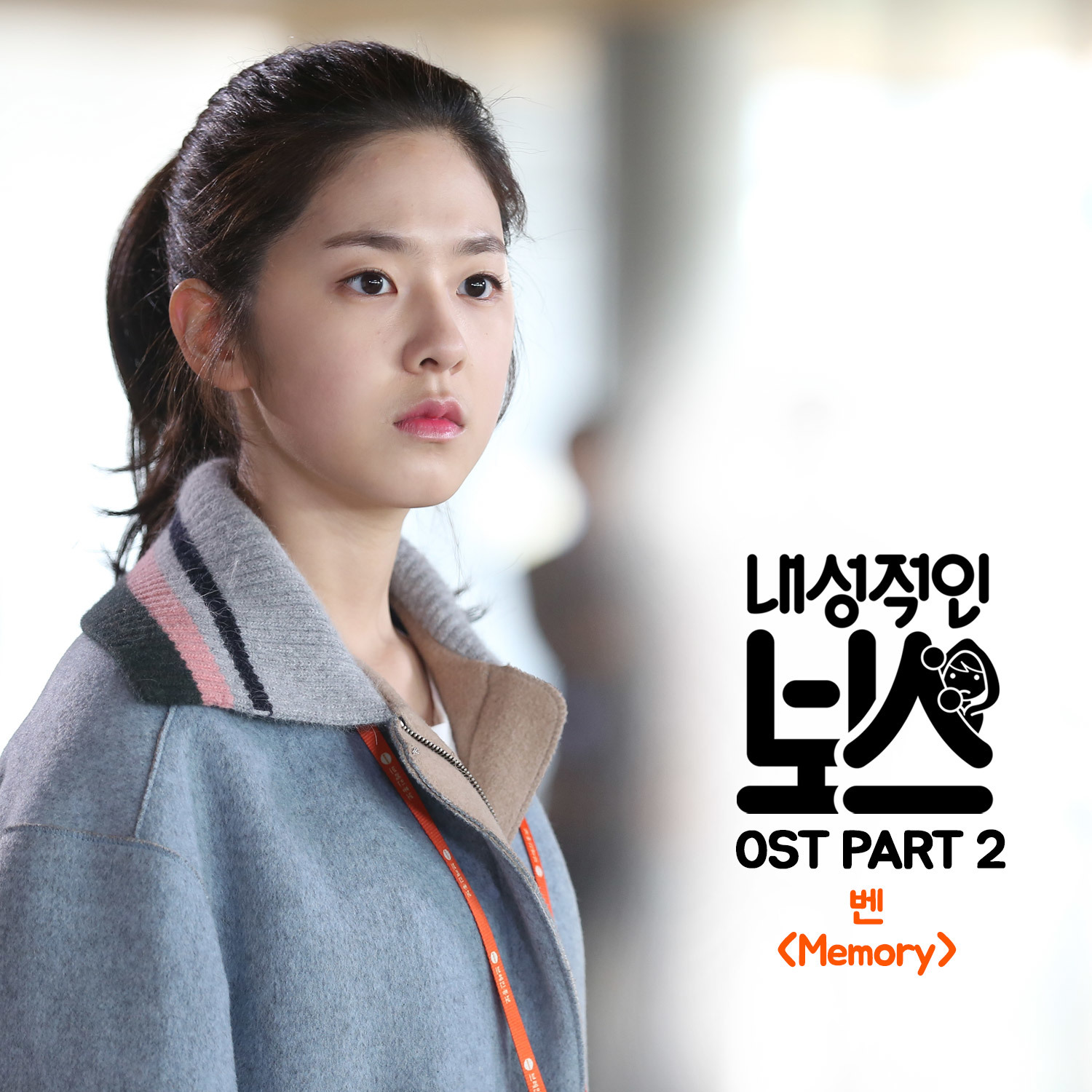 Download Ost. Introverted Boss Terbaru