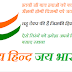 70th {Independence Day} 15 August 2016 Images with Quotes, Thoughts, Shayri In Hindi For FB